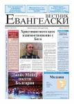 Евангелски  Вестник - бр.13 2011