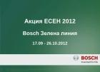 Акция зелена линия 2012 - 17.09 - 26.10.2012