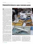 "Бордното списание на Авиокомпания ""България Ер""брой. 88"