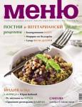 списание Меню - брой 65
