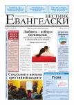 Евангелски  Вестник - бр.3 2011