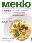 списание Меню - брой 61