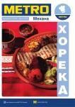 METRO - ХоРеКа Механа - 17.01-30.01.2013г