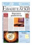 Евангелски  Вестник - бр.1 2011
