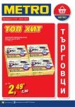 METRO  - За Търговците - 17.01-30.01.2013г