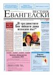 Евангелски  Вестник - бр.24 2011