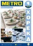 METRO - МЕТРО ХоРеКа -  04.10. - 17.10.2012 г
