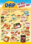 Магазини Дар - 14.03 -27.03.2013