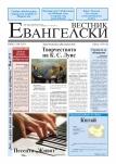 Евангелски  Вестник - бр.4 2011