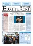 Евангелски  Вестник - бр.12 2011