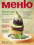 списание Меню - брой 60